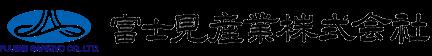 富士見産業株式会社